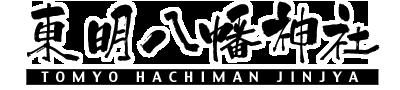 東明八幡神社|ロゴ